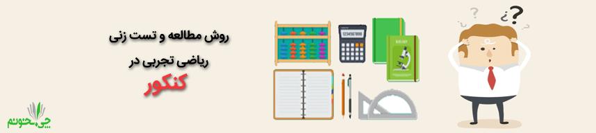 روش مطالعه و تست زنی ریاضی تجربی در کنکور