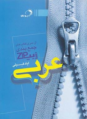 زیپ عربی اندیشه فائق