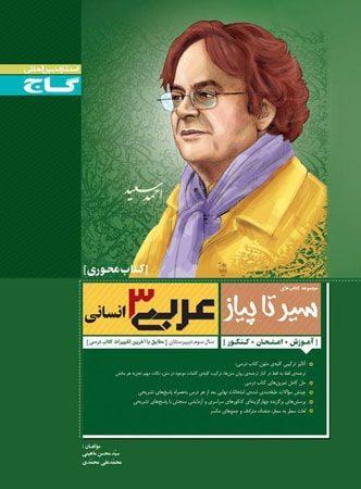 سیر تا پیاز عربی 3 انسانی کتاب محوری گاج