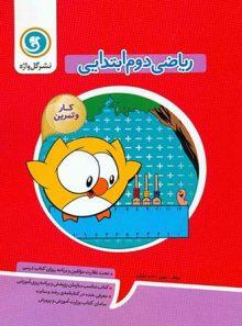 کتاب کار و تمرین ریاضی دوم ابتدایی گل واژه