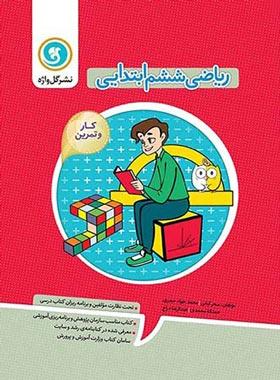 کتاب کار و تمرین ریاضی ششم ابتدایی گل واژه