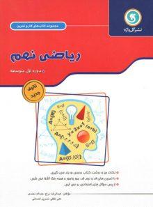 کتاب کار و تمرین ریاضی نهم گل واژه