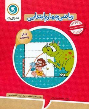 کتاب کار و تمرین ریاضی چهارم ابتدایی گل واژه