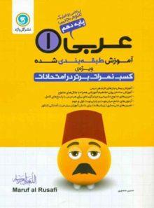 کتاب کار و تمرین عربی دهم گل واژه