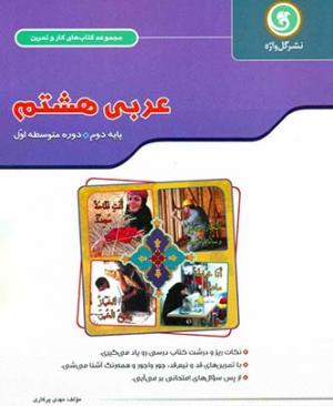 کتاب کار و تمرین عربی هشتم گل واژه