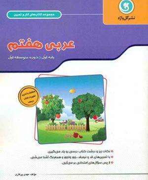 کتاب کار و تمرین عربی هفتم گل واژه