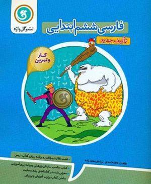 کتاب کار و تمرین فارسی ششم ابتدایی گل واژه