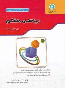 کتاب کار و تمرین ریاضی هفتم گل واژه