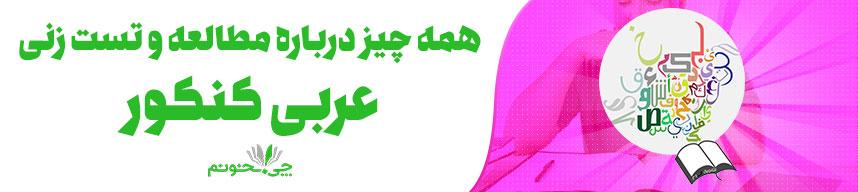 همه چیز درباره مطالعه و تست زنی عربی کنکور