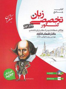 کتاب جامع زبان تخصصی کنکور مبتکران (جلد اول)