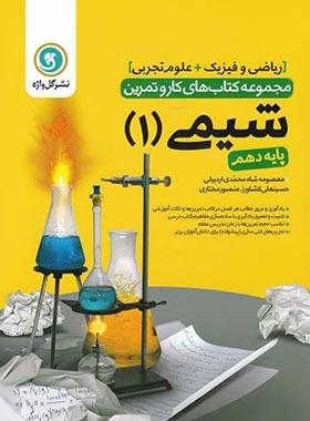 کتاب کار و تمرین شیمی دهم گل واژه