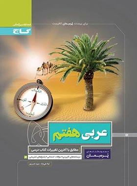 پرسمان عربی هفتم گاج