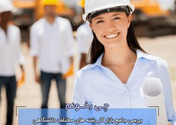 بررسی جامع بازار کار رشته های دانشگاهی