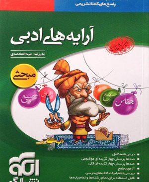 آرایه های ادبی نشر الگو (+ CD)