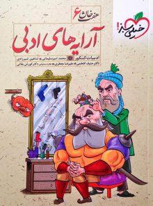 آرایه های ادبی هفت خان 6 خیلی سبز