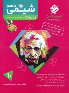 شیمی دهم یاقوت رشادت مبتکران