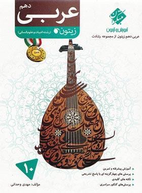 عربی دهم انسانی زیتون رشادت مبتکران