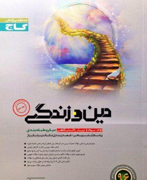 دین و زندگی جامع میکرو طبقه بندی گاج (جلد دوم)