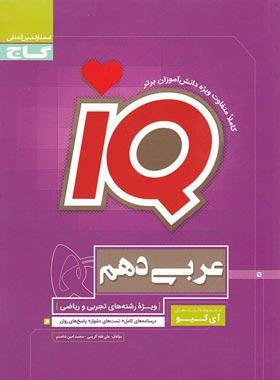 عربی دهم IQ گاج