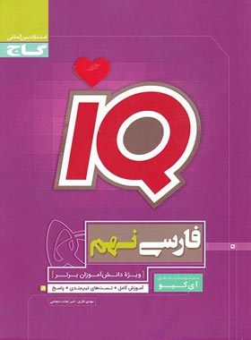 فارسی نهم IQ گاج