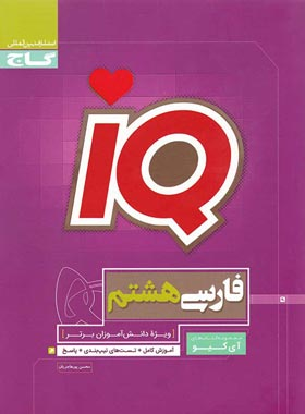 فارسی هشتم IQ گاج