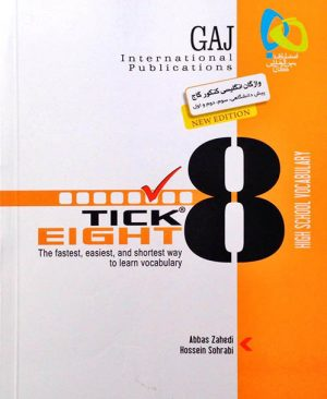واژگان انگلیسی کنکور به روش Tick Eight گاج
