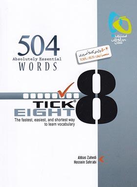 واژگان زبان انگلیسی ۵۰۴ به روش Tick Eight گاج