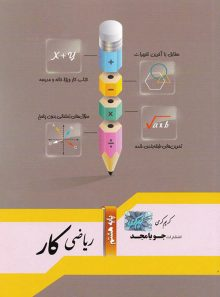 کتاب کار ریاضی هشتم جویامجد
