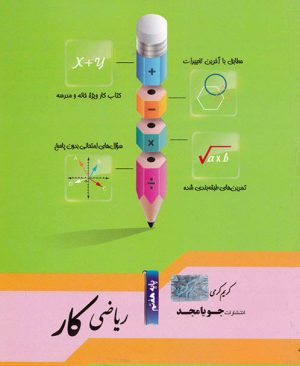 کتاب کار ریاضی هفتم جویامجد