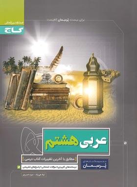 پرسمان عربی هشتم گاج