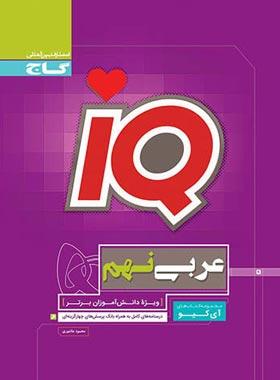 عربی نهم IQ گاج