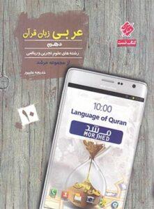 عربی دهم مرشد مبتکران