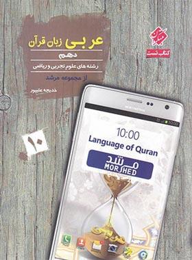 عربی زبان قرآن دهم مرشد مبتکران