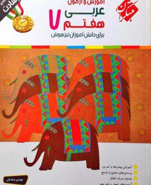 آموزش و آزمون عربی هفتم رشادت مبتکران