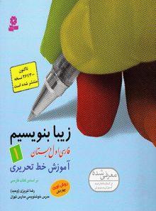 زیبا بنویسیم فارسی اول دبستان قدیانی