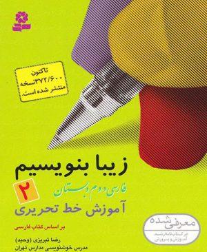 زیبا بنویسیم فارسی دوم دبستان قدیانی
