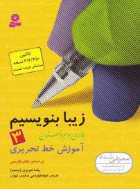 زیبا بنویسیم فارسی سوم دبستان قدیانی