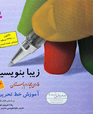 زیبا بنویسیم فارسی چهارم دبستان قدیانی