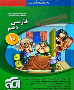 فارسی دهم نشر الگو