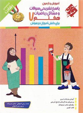 پاسخ تشریحی ریاضیات هفتم رشادت مبتکران (جلد دوم)