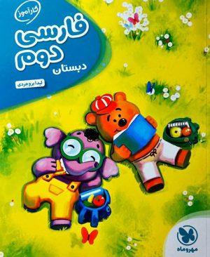 کارآموز فارسی دوم دبستان مهروماه