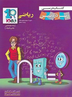 کتاب درسی ریاضی دهم زیر ذره بین