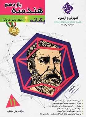 هندسه یازدهم یگانه رشادت مبتکران (جلد اول)