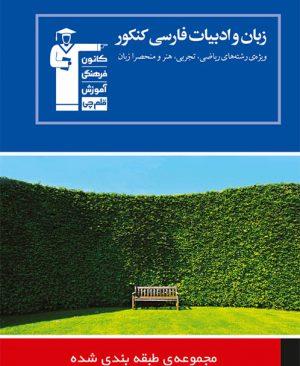 زبان و ادبیات فارسی کنکور طبقه بندی شده قلم چی