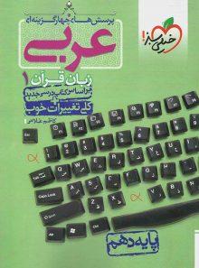 عربی زبان قرآن دهم تست خیلی سبز