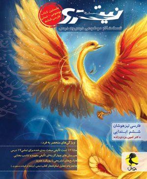 فارسی ششم تیزهوشان نیترو پویش اندیشه خوارزمی (جلد اول)