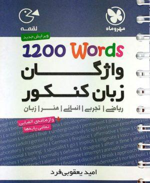 واژگان زبان کنکور 1200words لقمه مهروماه