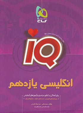 انگلیسی یازدهم IQ گاج