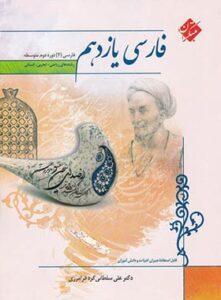 فارسی یازدهم سلطانی گردفرامرزی مبتکران