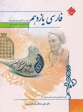 فارسی یازدهم مبتکران